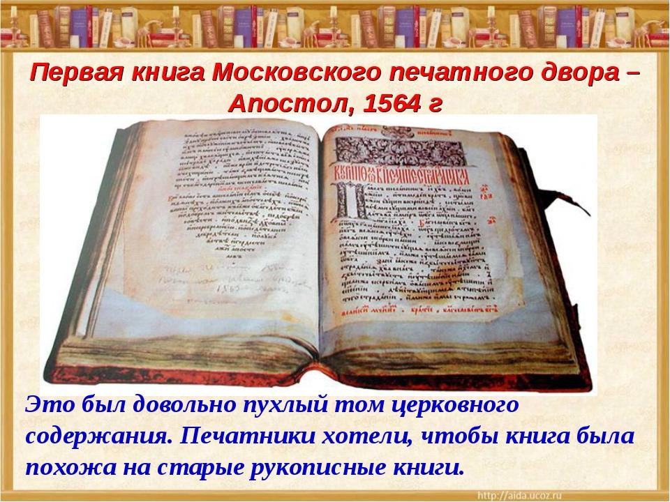 Первая книга Московского печатного двора – Апостол, 1564 г Это был довольно п...