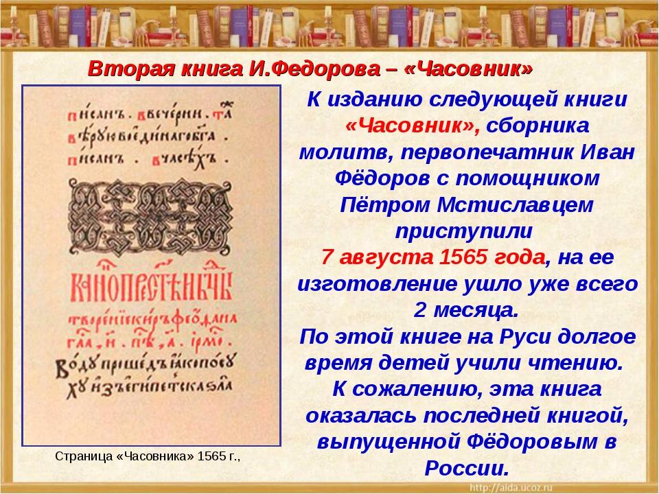 Страница «Часовника» 1565 г., К изданию следующей книги «Часовник», сборника...
