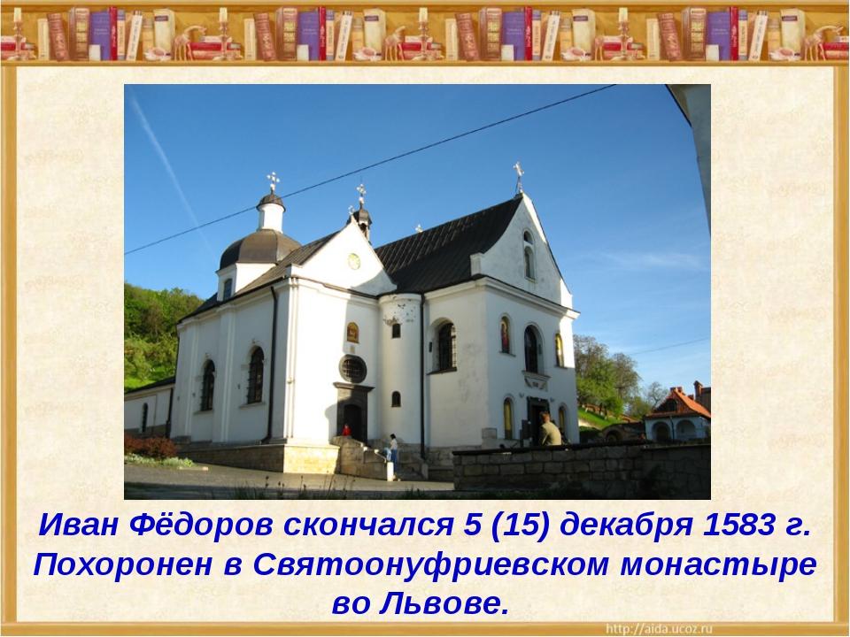 Иван Фёдоров скончался 5(15) декабря 1583 г. Похоронен в Святоонуфриевском м...