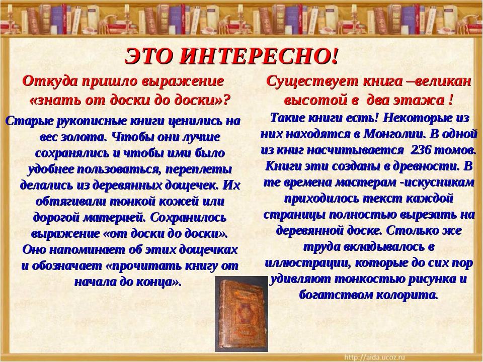 Откуда пришло выражение «знать от доски до доски»? Старые рукописные книги це...