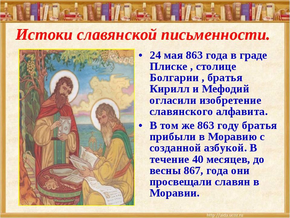 24 мая 863 года в граде Плиске , столице Болгарии , братья Кирилл и Мефодий о...