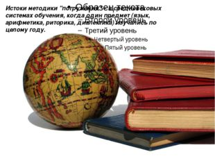 """Истоки методики """"погружения"""" – в средневековых системах обучения, когда один"""