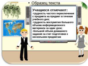 Учащиеся отмечают: -трудность частого переключения с предмета на предмет в т