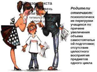 Родители отмечают: психологические перегрузки учащихся по причине увеличения
