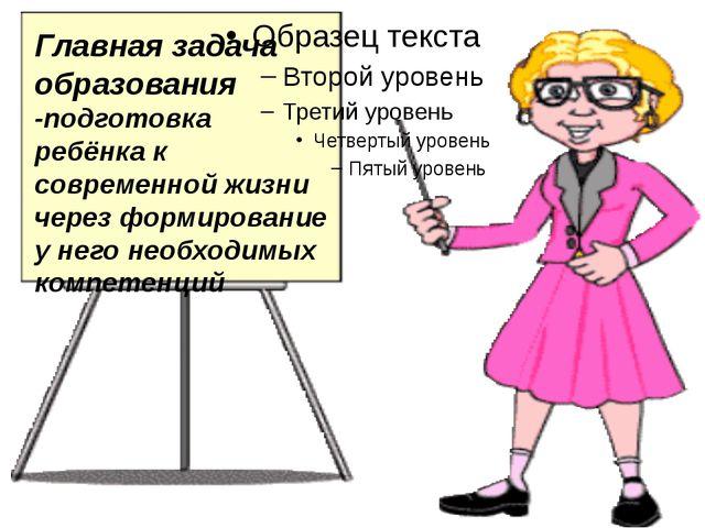 Главная задача образования -подготовка ребёнка к современной жизни через фор...