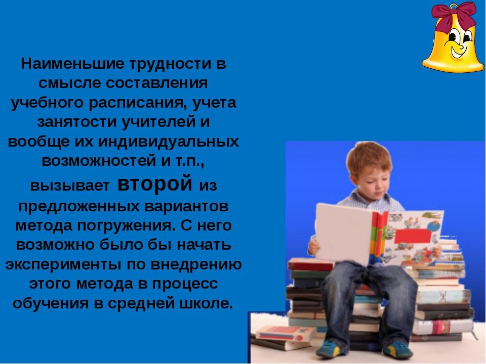 Наименьшие трудности в смысле составления учебного расписания, учета занятост...