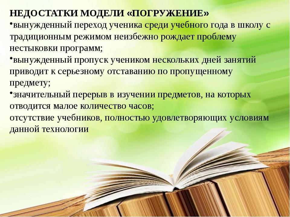 НЕДОСТАТКИ МОДЕЛИ «ПОГРУЖЕНИЕ» вынужденный переход ученика среди учебного год...