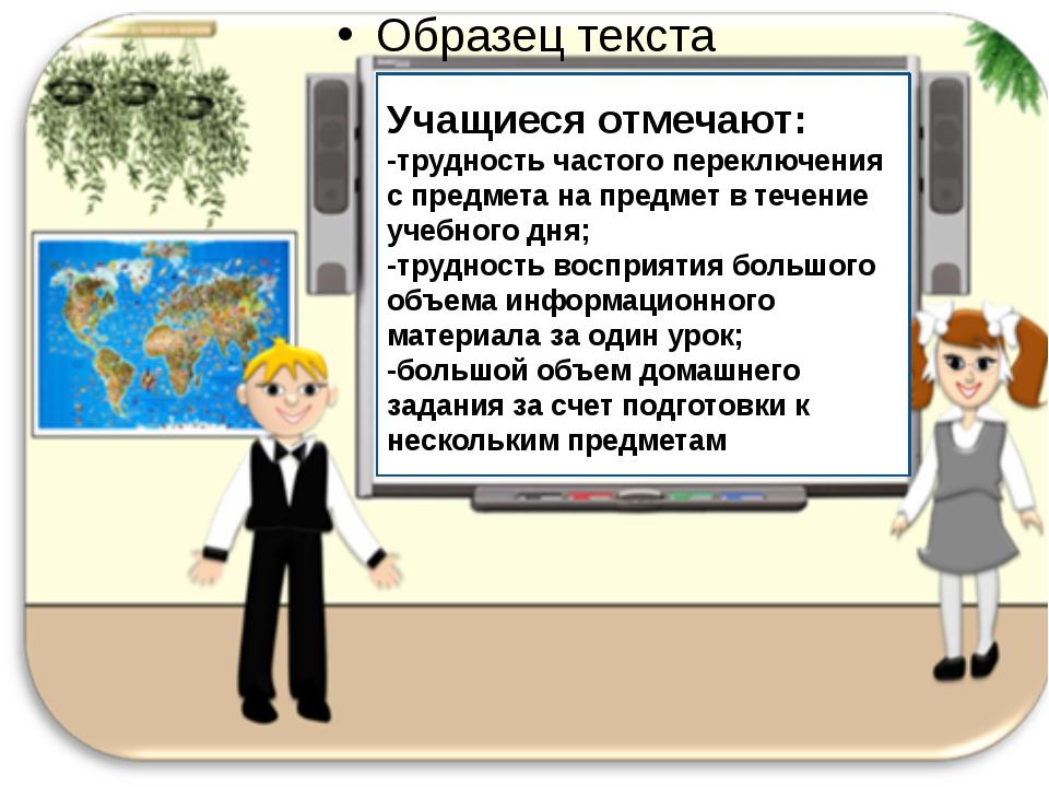 Учащиеся отмечают: -трудность частого переключения с предмета на предмет в т...
