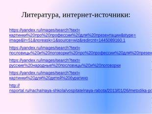 Литература, интернет-источники: https://yandex.ru/images/search?text=картинки