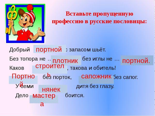 Вставьте пропущенную профессию в русские пословицы: Добрый … с запасом шьёт....
