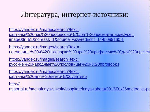 Литература, интернет-источники: https://yandex.ru/images/search?text=картинки...