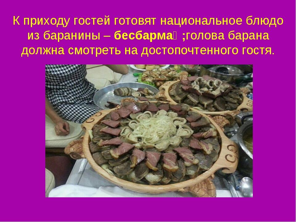 К приходу гостей готовят национальное блюдо из баранины –бесбармақ;голова ба...