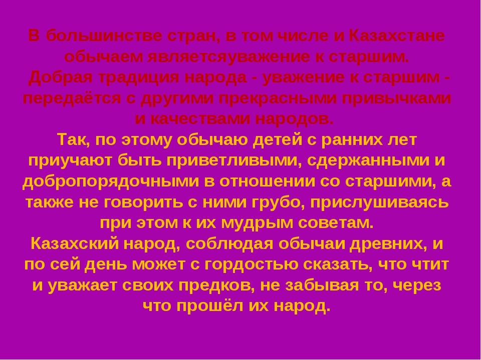 В большинстве стран, в том числе и Казахстане обычаем являетсяуважение к стар...