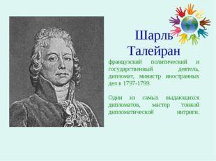 Шарль Талейран французский политический и государственный деятель, дипломат,