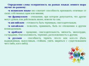 Определение слова толерантность на разных языках земного шара звучит по-разно