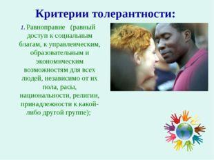Критерии толерантности: Равноправие (равный доступ к социальным благам, к упр
