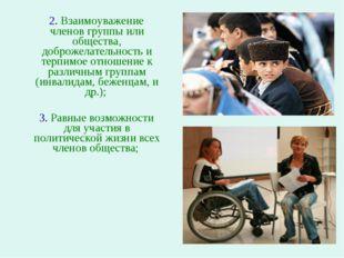 2. Взаимоуважение членов группы или общества, доброжелательность и терпимое