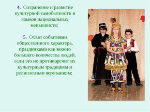 4. Сохранение и развитие культурной самобытности и языков национальных меньш