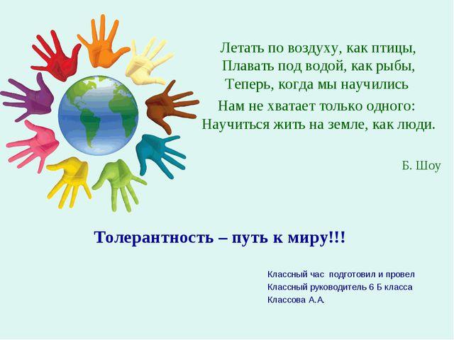 Толерантность – путь к миру!!! Классный час подготовил и провел Классный руко...