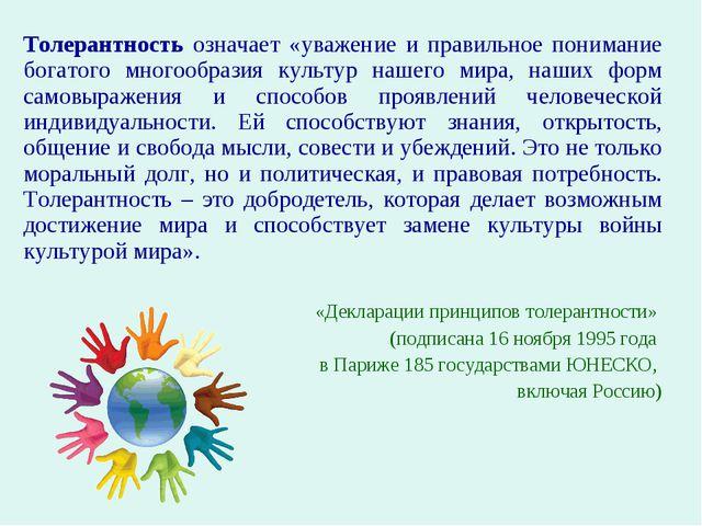 Толерантность означает «уважение и правильное понимание богатого многообразия...