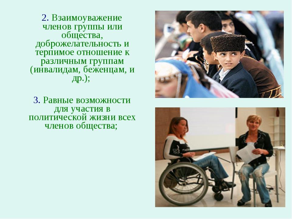 2. Взаимоуважение членов группы или общества, доброжелательность и терпимое...