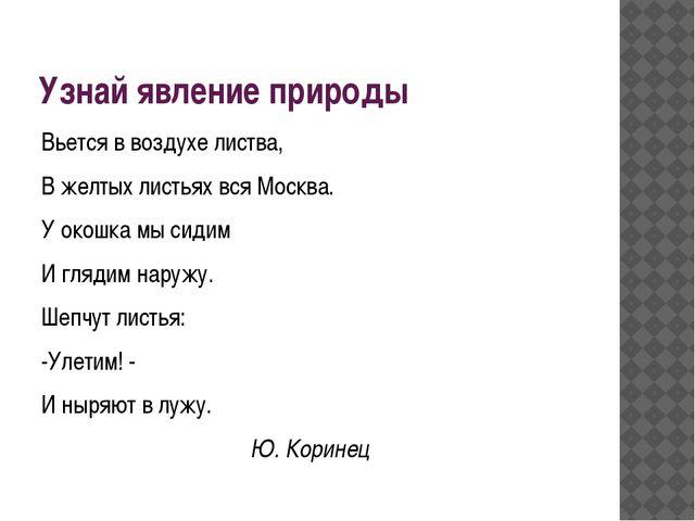 Узнай явление природы Вьется в воздухе листва, В желтых листьях вся Москва. У...