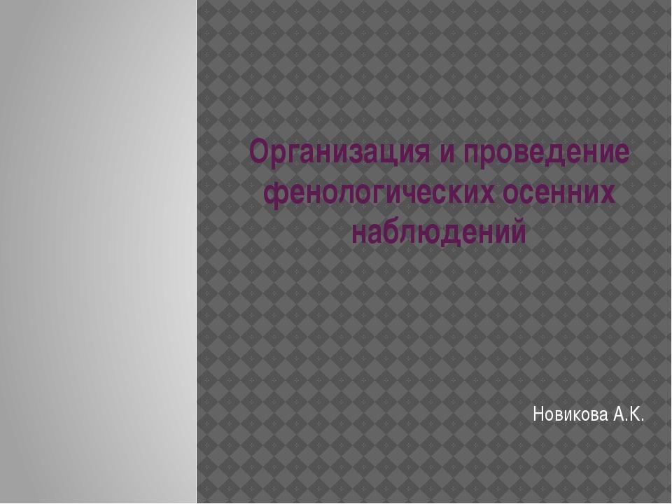 Организация и проведение фенологических осенних наблюдений Новикова А.К.