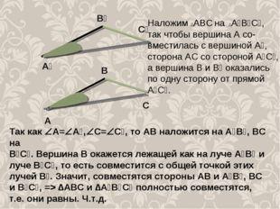 А В С В₁ С₁ А₁ Наложим ∆АВС на ∆А₁В₁С₁, так чтобы вершина А со- вместилась с