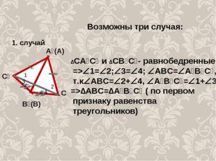 Возможны три случая: А₁(А) С В₁(В) С₁ ∆СА₁С₁ и ∆СВ₁С₁- равнобедренные, =>1=