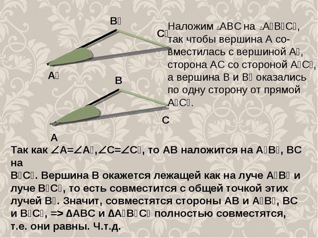 А В С В₁ С₁ А₁ Наложим ∆АВС на ∆А₁В₁С₁, так чтобы вершина А со- вместилась с...