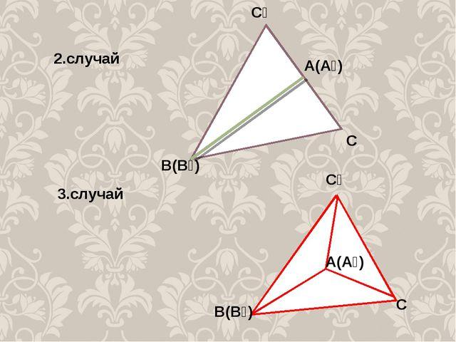 2.случай А(А₁) В(В₁) С₁ С 3.случай А(А₁) С₁ С В(В₁)