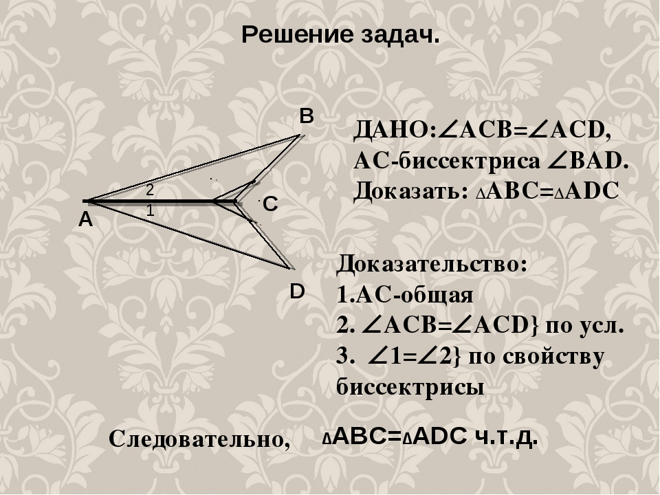 Решение задач. А C D B ДАНО:АСВ=ACD, АС-биссектриса ВAD. Доказать: ∆АВС=∆А...