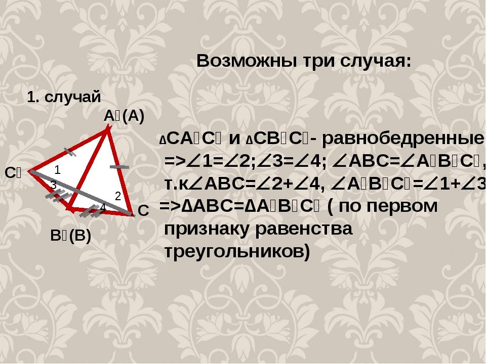 Возможны три случая: А₁(А) С В₁(В) С₁ ∆СА₁С₁ и ∆СВ₁С₁- равнобедренные, =>1=...