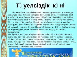 3 1984- 1989 жж. – Қазақ КСР Министрлер Кеңесінің төрағасы.. 1989-1991 жж.- Қ