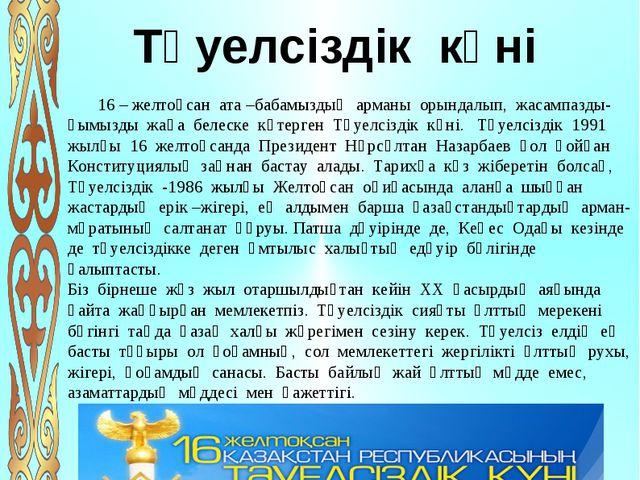 3 1984- 1989 жж. – Қазақ КСР Министрлер Кеңесінің төрағасы.. 1989-1991 жж.- Қ...