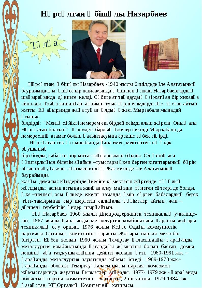 2 Тұлға Нұрсұлтан Әбішұлы Назарбаев Нұрсұлтан Әбішұлы Назарбаев -1940 жылы 6...