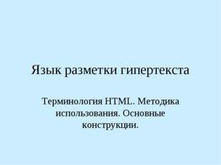 Язык разметки гипертекста Терминология HTML. Методика использования. Основные