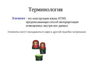 Терминология - это конструкция языка HTML предписывающая способ интерпретации