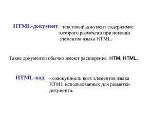 HTML-документ - текстовый документ содержимое которого размечено при помощи э