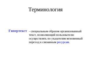Гипертекст - специальным образом организованный текст, позволяющий пользовате