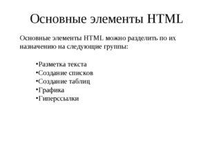 Основные элементы HTML Разметка текста Создание списков Создание таблиц Графи