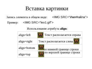 Вставка картинки  Запись элемента в общем виде:  Пример: Использование атрибу
