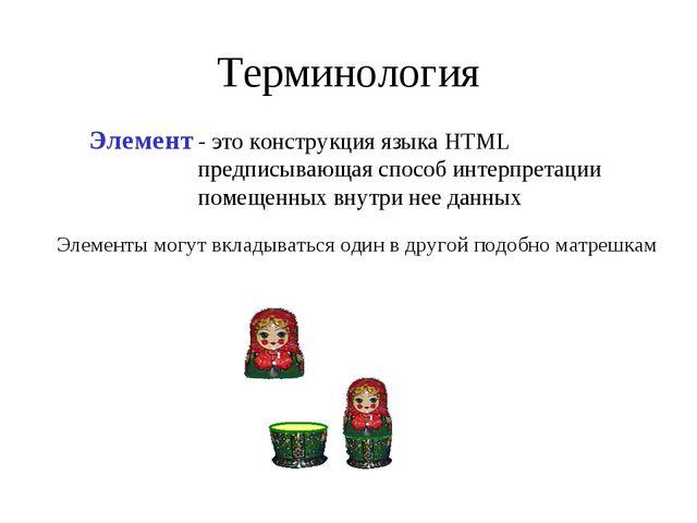 Терминология - это конструкция языка HTML предписывающая способ интерпретации...