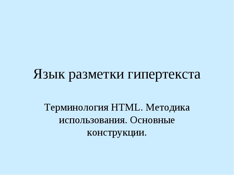 Язык разметки гипертекста Терминология HTML. Методика использования. Основные...