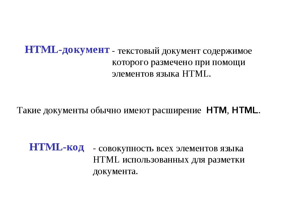 HTML-документ - текстовый документ содержимое которого размечено при помощи э...