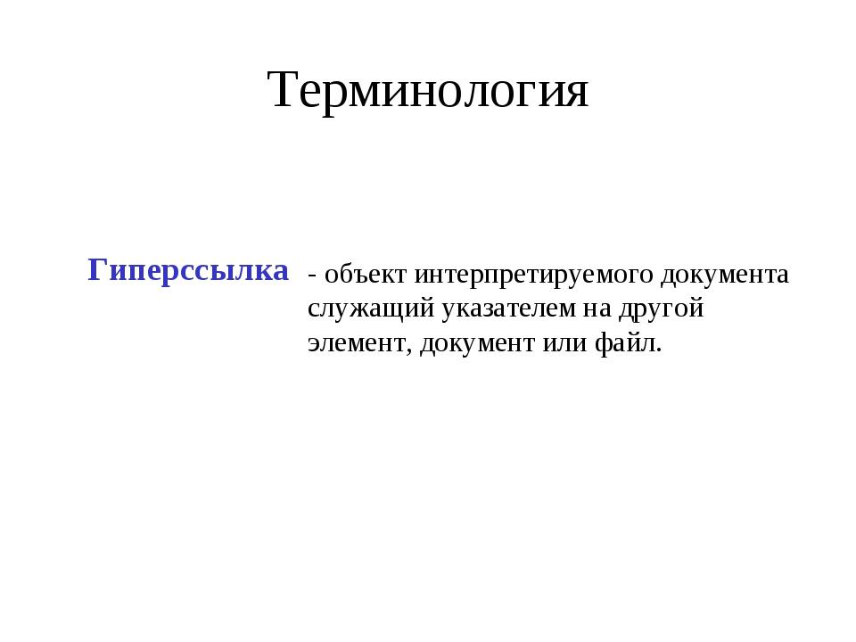 Гиперссылка - объект интерпретируемого документа служащий указателем на друго...
