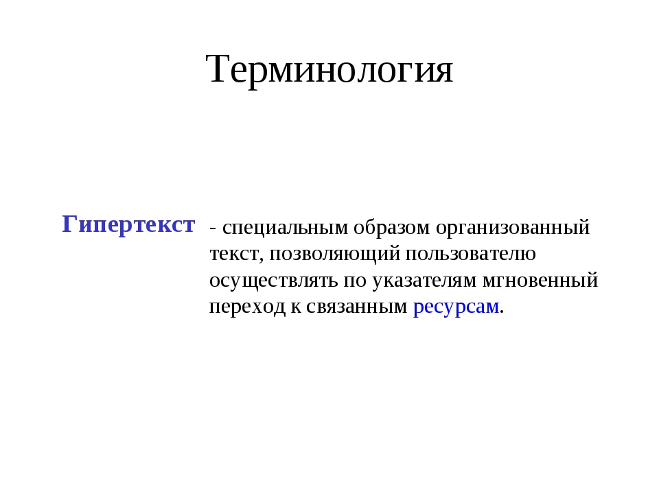 Гипертекст - специальным образом организованный текст, позволяющий пользовате...