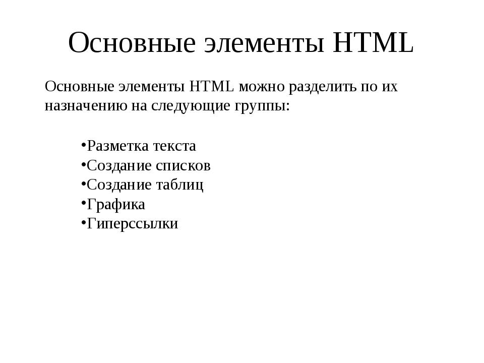Основные элементы HTML Разметка текста Создание списков Создание таблиц Графи...