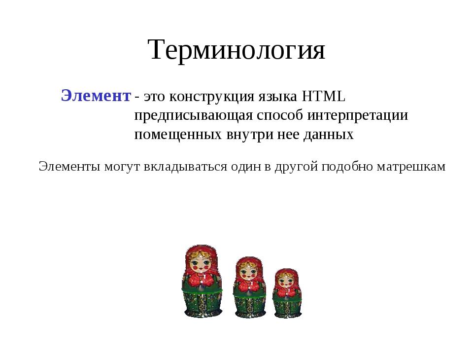 Терминология Элемент - это конструкция языка HTML предписывающая способ интер...