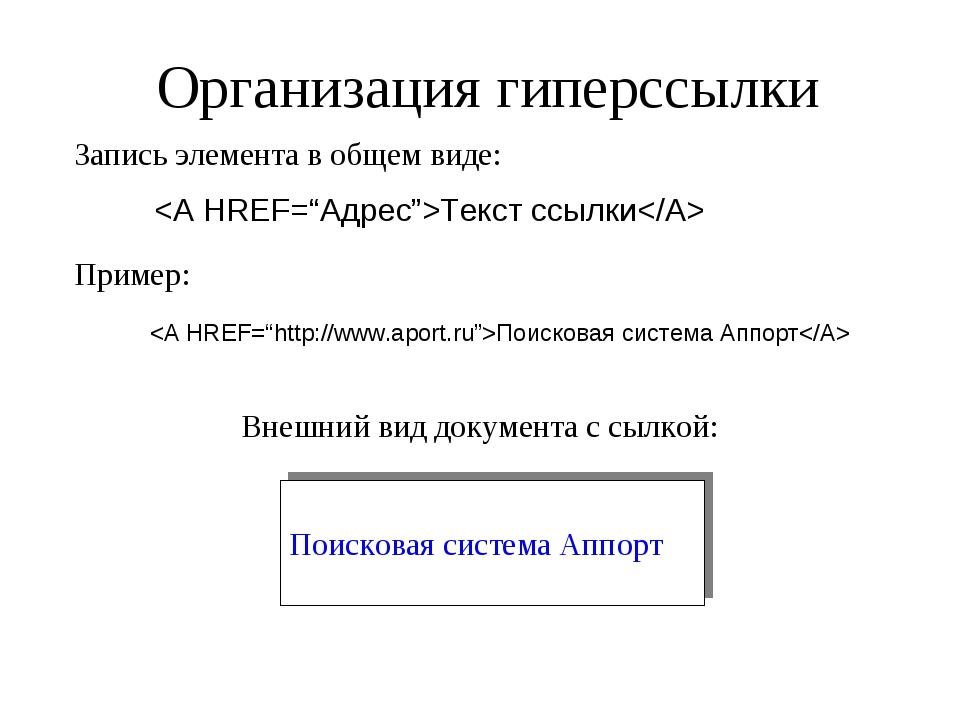 Организация гиперссылки Текст ссылки Запись элемента в общем виде: Пример: Вн...